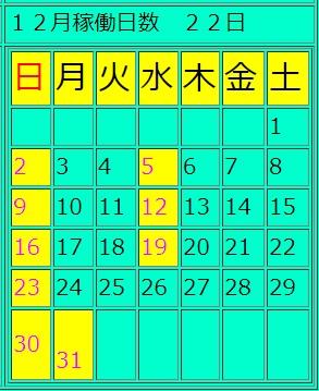 市場カレンダー